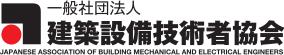 一般社団法人 建築設備技術者協会